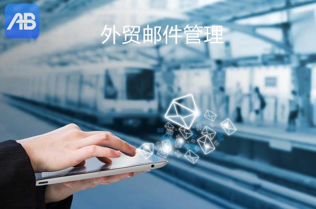 外贸邮件管理软件