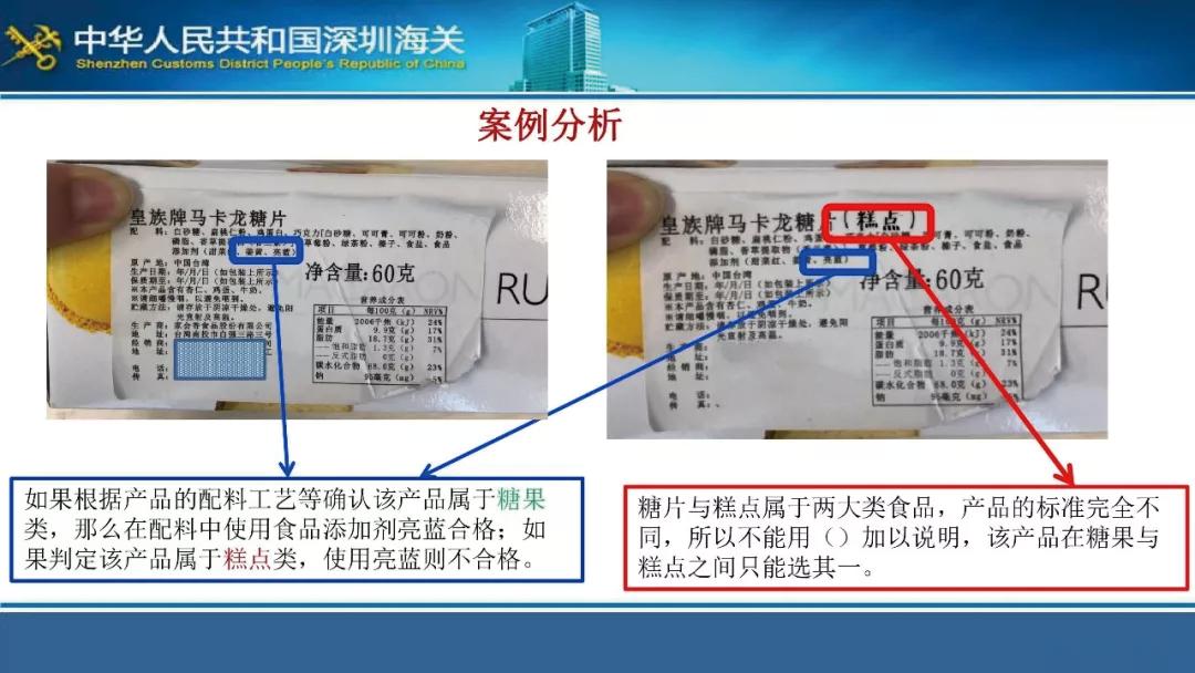 进口预包装食品标签案例分析