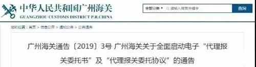 广州海关通知
