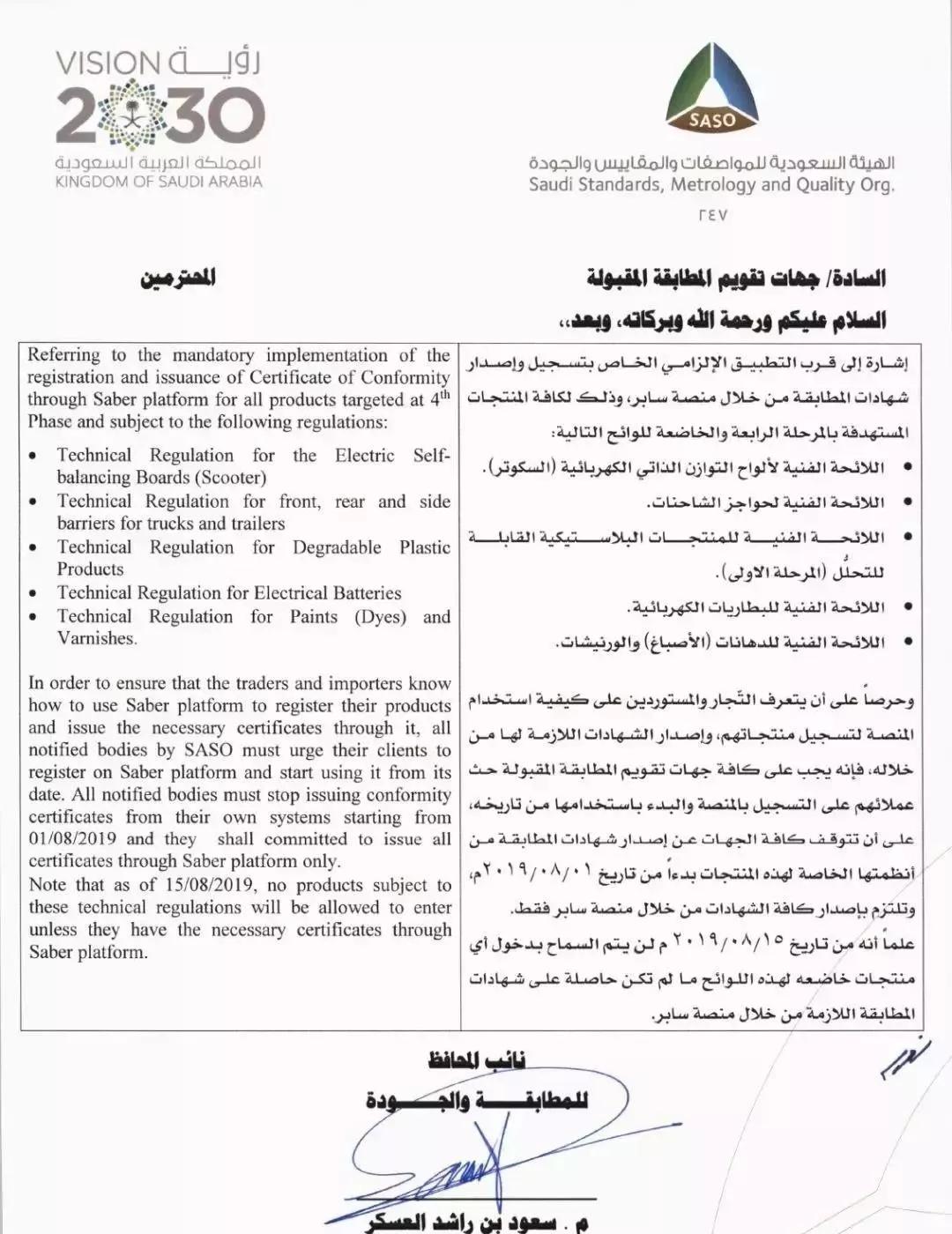 沙特阿拉伯标准组织SASO发布公告