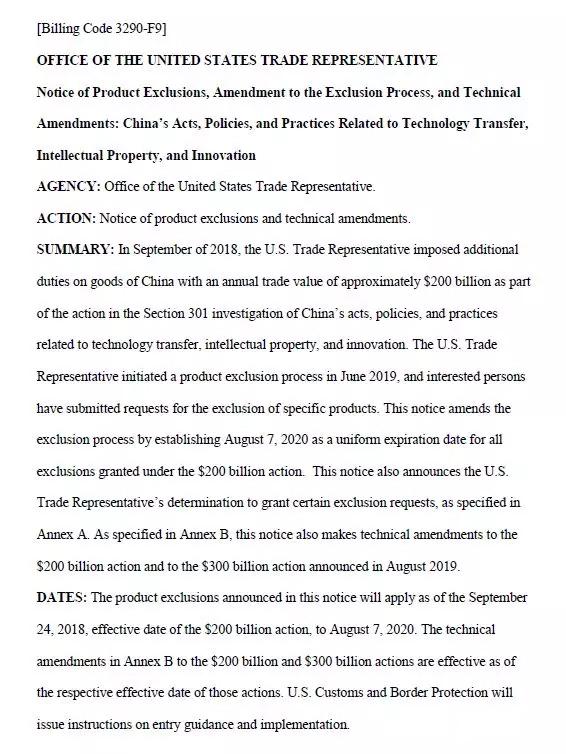 美国2000亿关税排除清单USTR公告截图