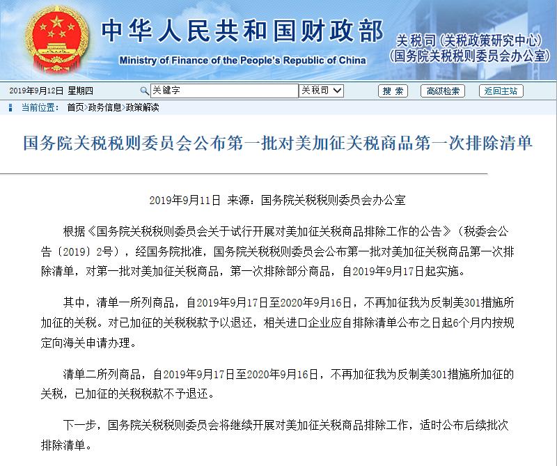 国务院关税税则委员会公布第一批对美加征关税商品第一次排除清单